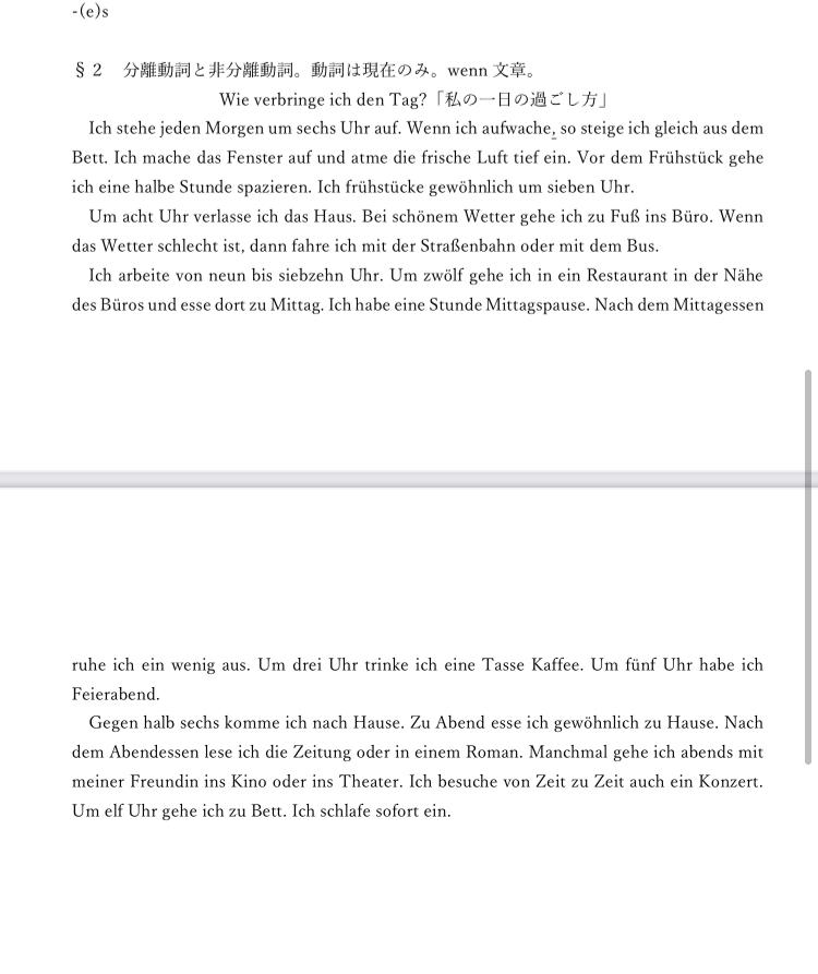 至急 このドイツ語翻訳ください! 難しくて分からないので宜しくお願いします。