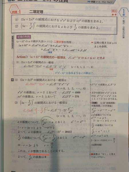 高校数学 数ⅠA なぜrは整数と言いきれるのですか?