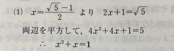 数学Iの問題で両辺を平方してるのがなぜこうなっているのかわからないです。 両辺を平方は二乗すると調べると出てきたのですが両辺を平方したら4x²+1=5になるのでは無いのでしょうか。 どうしてこうなるのか教えて頂きたいです。