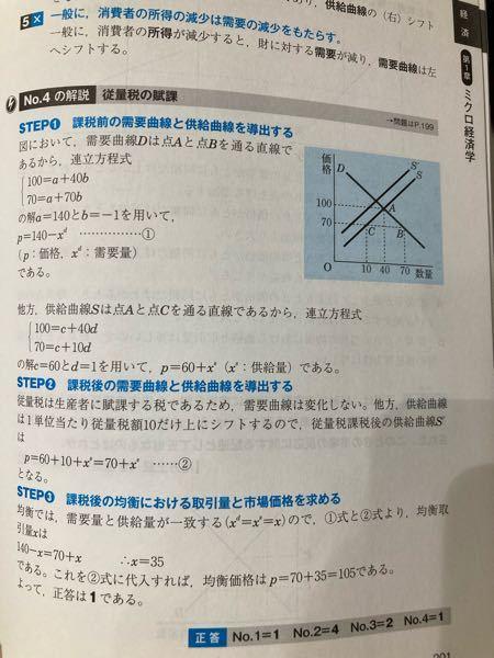いつもお世話になります。 この問題の回答で、連立方程式を組み立てていますが、どうしてこの式は出てくるのでしょうか? 100=a+40b 70=a+70b どのように導き出しているのでしょうか?