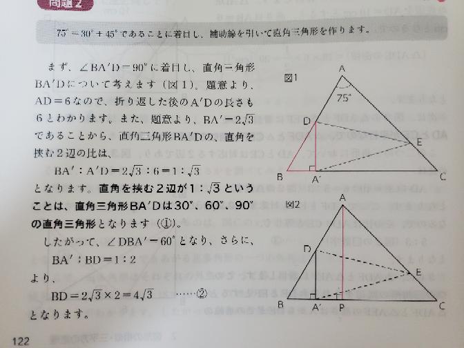 なぜ、BD = 2√3 × 2 になるんですか? 2√3を掛ける理由を教えてください