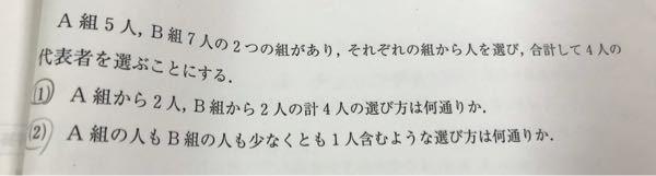 (2)の回答で A組の5人から1人選ぶから 5C1(通り) B組の7人から1人選ぶから 7C1(通り) 選ばれていない残りの10人から2人選ぶから 10C2(通り) よって 5C1×7C1×10C2=1575 模範回答は場合分けをしていて最後の答えも違っていました。 上記の回答はなぜ間違っているのでしょうか? 教えてください。