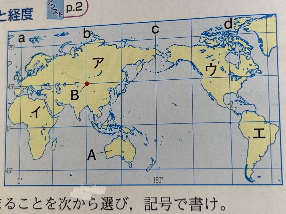 中学生社会の問題で経緯度の問題が出たのですが、よくわかりません。 ・地図中のBの地点を経緯度であらましたものを次から選び、記号で書け。 答えは ウ なのですが、なぜそうなるのか教えて頂きたいです。