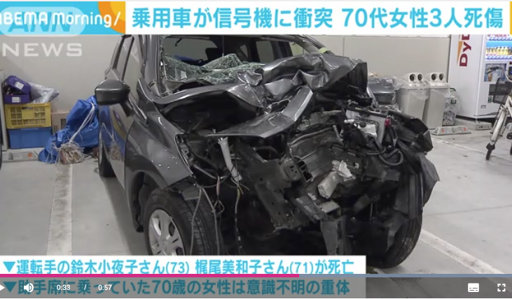 この車種は何でしょうか? 先月7月21に横須賀市で発生した、女性三人が死傷した事故車両です。
