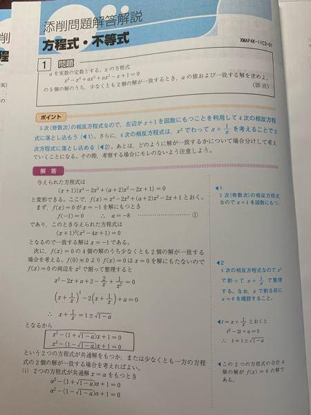 高校数学の方程式の問題です。 写真の枠内の方程式が作れる理由が分かりません。 教えてください。よろしくお願いします。