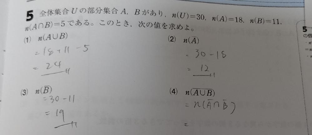 高二 数学A 集合の要素の個数 画像の(4)の解き方と答えを教えていただきたいです