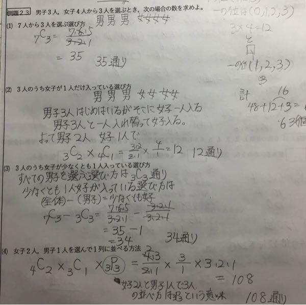 例題23の(4)考え方合っていますか? 間違っていたら訂正して下さい。
