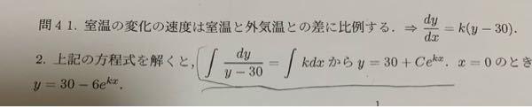至急!この画像の下線が引いてあるところの積分方程式のとき方教えてください! ∮1/y dy=∮k dxならlog|y|=kx+c y=c'e^kx(c'は任意定数)で解けるんですが分母に数字が入ってくるとどうやって分母の-30を右辺に持ってきたかがわからず解けません。