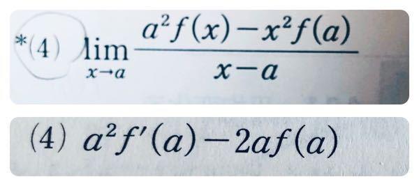 数学2微分です、途中式多めでお願いします。 上が問題で下が答えです。