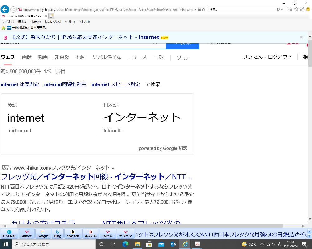 Internet Explorerで検索しようとするとしつこく表れる候補ワードを表示するバーを消したいです。どうやれば消せるのか御教示下さい。 添付のようにIEで検索しようとすると表れてキーワー...