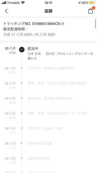 この段階で北海道にはあと何日ほどで届くのでしょうか?