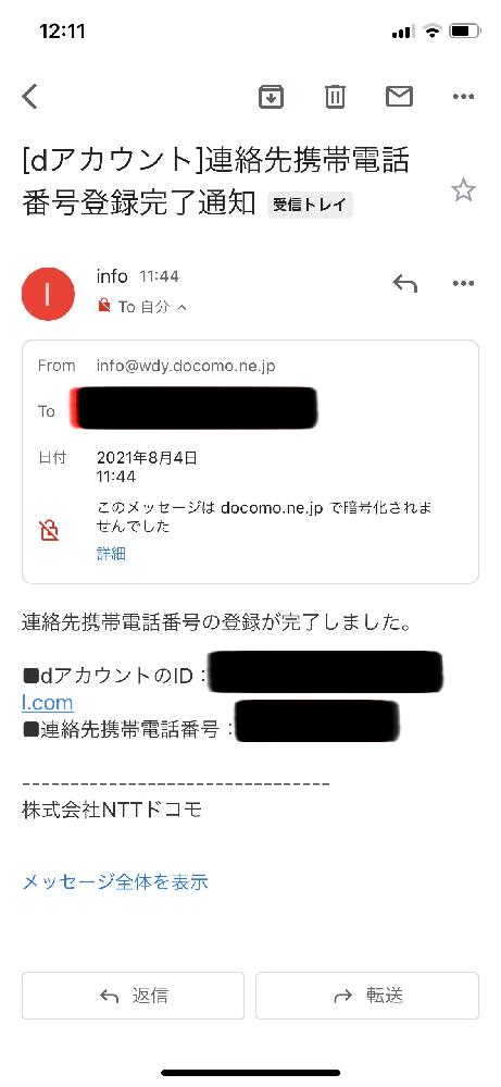 docomowifiがdwifiに変わるから新しく登録してくださいとメールが来たのでやったら、2件メールが来たうちの、1件はinfo@wdy.docomo.ne.jpから(写真のものです)で、 ...