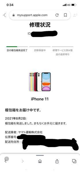 この画像がどういう意味か分かりません、 iPhoneを発送修理を依頼して業者が取りに来ると お聞きしたのですが、梱包箱はどういう意味ですか? 梱包箱が届いたら修理に出すiPhoneを入れて 決めた日にちの時に業者がiPhoneが入ってる梱包箱を持ってくという意味ですか? 後修理に出すとデータが消えると聞いたのですが 無くならない方法を教えてください。
