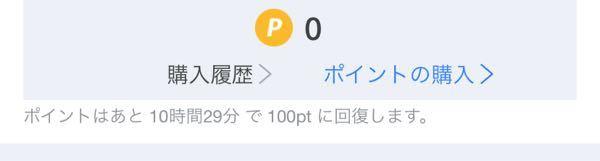 アプリのツイキャス、 こちらは10時間たったら自動的に100ポイントに回復するということでしょうか? 詳しい方、教えてくださいm(_ _)m