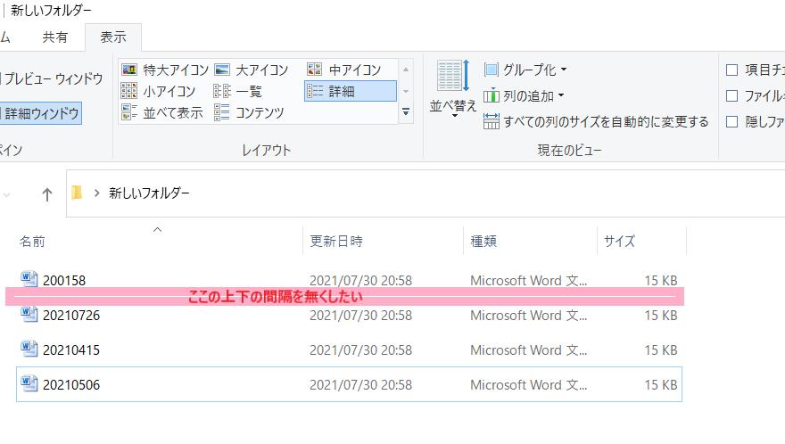 Windows10 エクスプローラのファイル表示→詳細にすると、 上下のファイルの間隔があるときから一行分広くなってしまいました。 調整する方法が見つかりません。 因みに、オプション→表示→ファイルおよびフォルダーのチェックボックスのところにはコンパクト・モードというのはありません。 よろしくお願いします。