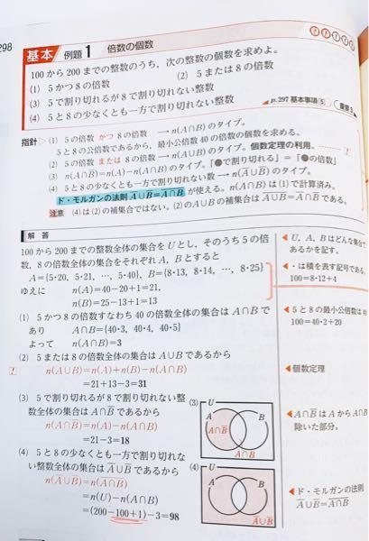 数学の質問です。 一番下の赤線は何を表していますか?