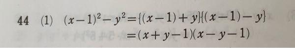 この問題の{(x−1)+y}{(x−1)−y}この部分についてなんですけど。なぜ+y −yがあるのでしょうか。式には−yしかないので−yだけではないのでしょうか。((バカですみません