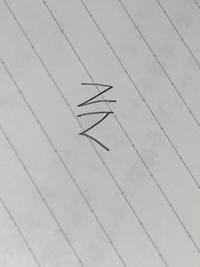 不等号を合わせたような記号の意味を教えてください