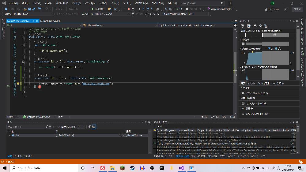Visual Sutudio Communityにて簡単なWPFアプリケーションを作っているのですが、 内容としては開くと2つのボタンがあり一つは押すとアプリが閉じてもう一つのボタンを押すと特定...