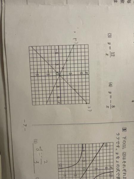 数学で質問ですどうしても解けない問題があるので教えてください