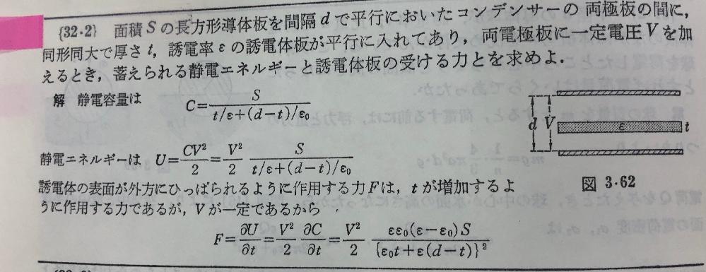 電磁気学の問題です。 Fの分子について(ε0-ε)になってしまいます。計算過程を教えてください。