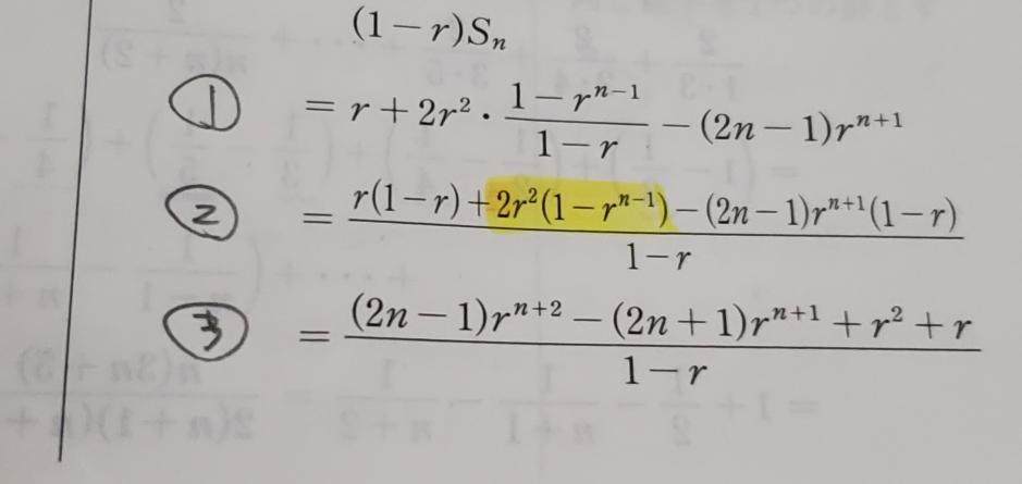 数B 数列 とある問題の一部です。 なぜ、①の式から②の式(特に黄色い部分)に変形できるのか分かりません教えていただきたいです。よろしくお願いします!