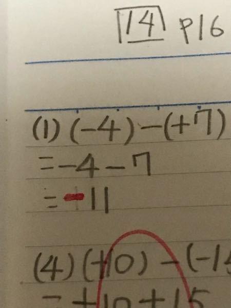 至急です、 この問題は何故-11になるんですか? 何故符号がマイナスになるのかとかも教えてほしいです