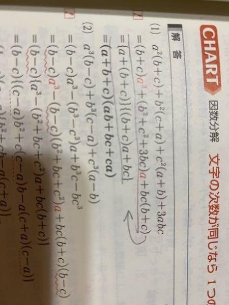 数学の質問です 矢印で示してる式の変換方法がわかりません。 教えていただけないでしょうか?