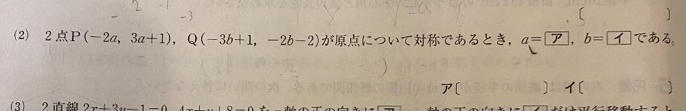 中3の座標の問題です。分からないのでどなたか解説お願いします。 ちなみに答えは a=5/13 b=1/13 だそうです。