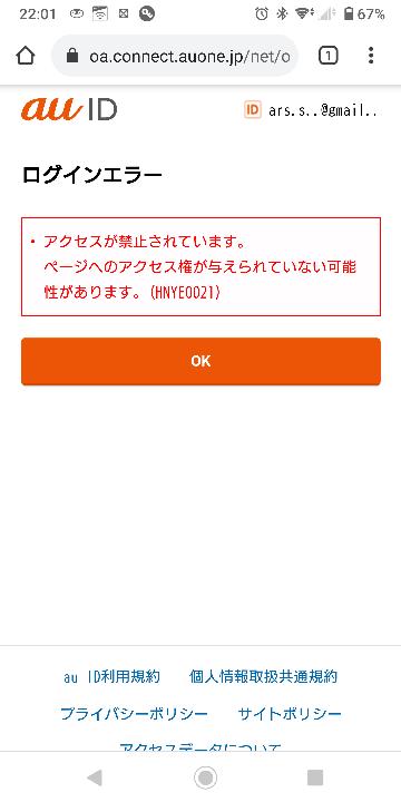 auオンラインでXPERIA1Ⅲのカバーを購入しようとすると、次のエラーが出てきます! オンライン以外でPontaポイントでカバーを変えるサイトはありますか?