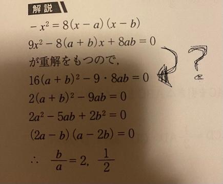 公務員試験、数学について。 この解説の ? 印のところがよくわかりません。 共有点が一つなので、D=0を解くのはわかります。しかし、なぜいきなりこんな形の式になるのでしょうか? この間の過程を教えて下さい。