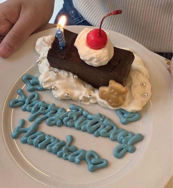 happy birthday◯◯と書かれたサプライズで出せるこのケーキはどこのお店かわかりますか?
