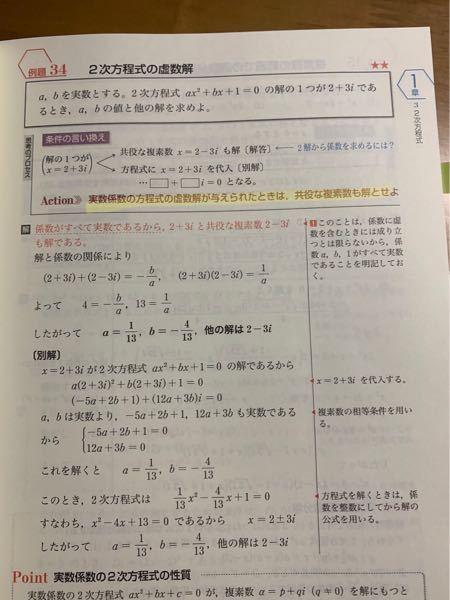 高校数学、複素数 共役の複素数も解とする、とはどういうことですか? 二つの解のうち一つが複素数の場合、もう一つの解は実数となることはないのでしょうか?