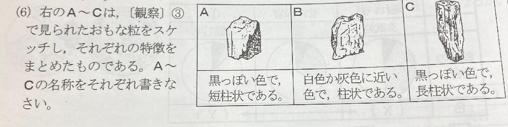 画像は理科の問題で、火山灰を双眼実体顕微鏡で観察するとABCのような鉱物が見られたというものなんです。 そこで、 Aがカクセン石になる理由がわかりません。 具体的にはクロウンモとの違いが分かりま...