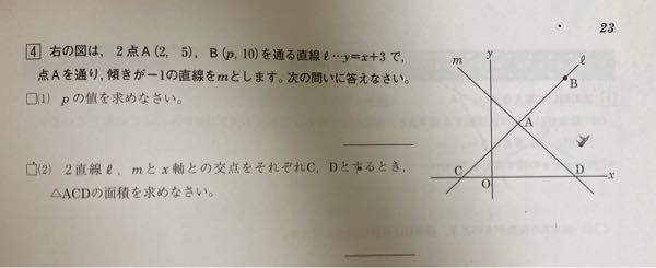 この問題の解き方を教えてください。よろしくお願いします。