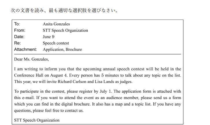 英語の選択問題の解答が分からなかったため わかる方お願いします。画像添付が見にくかった場合URLでお願いします。 困っていたので助けていただけると助かります。 (1)https://d.kuku.lu/4aec662ce 1.What is the purpose of the e-mail? (A)To accept an offer (B)To thank a customer (C)To reschedule a contest (D)To advertise an event 2.When is the deadline for registration? (A)On June 9 (B)On July 1 (C)On August 4 (D)On August 5 3.What information is NOT included in the digital brochure? (A)A form (B)A map (C)A topic list (D)A coupon