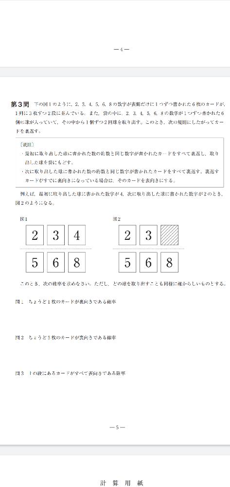 数学です。確率のこの問題を教えてください。