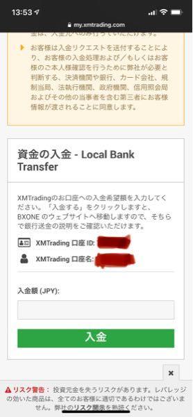 XMで楽天銀行で入金しようとしてるのですが、local bank Transferを押すと写真の様な画面になるのですが、このまま進めて良いのでしょうか?