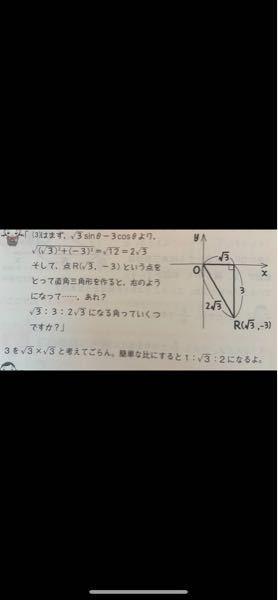 この解説で、3を√3×√3と考える。って書いてあるんですが、どのような計算をしたら1:√3:2になるんですか?