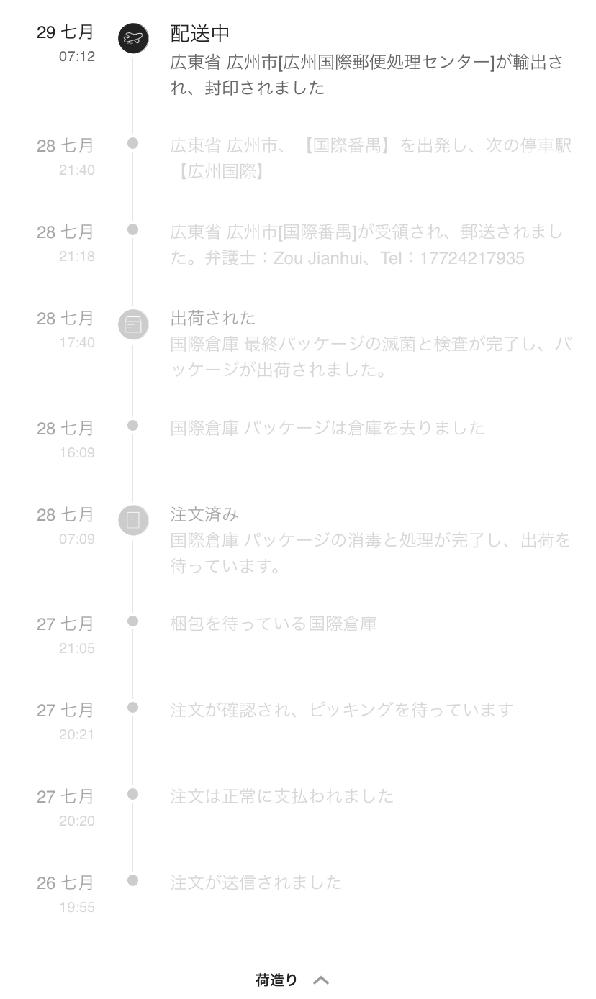 sheinサイトで購入しました。7月29日まではスムーズに配送されていたのですが、国際交換局で止まっています。他の追跡サイトで調べてみても、同じ表記でした。これはもう届かないのでしょうか。 対処法等を教えていただければ幸いです。(sheinでの到着予定日は8月10日から8月14日になっています。)