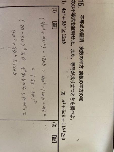 高校2年数学の問題ですです (1)、(2)両方の問題を教えてください、お願いします