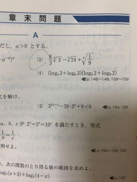これの(2)の問題途中式書いて教えて下さい。