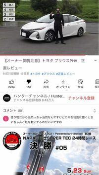 トヨタさんってプリウスPHV売る気ありますか?