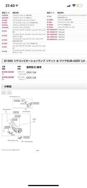 マークX G's(中期)のテールランプのリヤコンビネーションランプ ソケットを前期からG's化のために左右購入したいのですが、Partsfunで品番を調べたところ81555-22A50が右側と表...