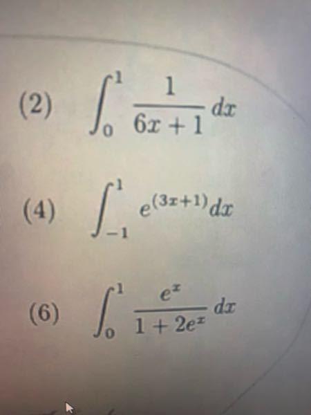 大学の定積分についての問題です! 次の3問の定積分を求めてください。 途中式もお願いします!!