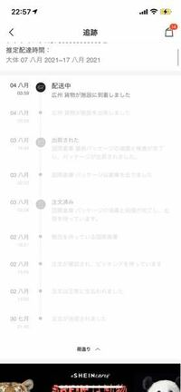 SHEINというアプリで買い物をしたのですがこの画面からの追跡がありません。いつ頃届くのでしょうか(><)