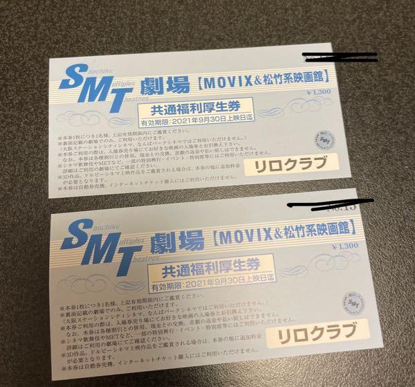 このチケットを使って、映画を見るまでの手順を教えてほしいです。