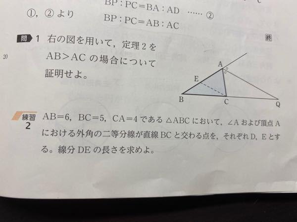 練習2の図がわかりません。 頂点Aの外角の二等分線が直線BCと交わる点ってひとつしかないとおもったんですけど、それをDとするなら、Eはなんなんですか? ∠Aの二等分線ってことなら∠BACの二等分線(∠Aの内角の二等分線)も含まれるからそっちをEと置くのかなと考えられるのですが。 これは僕が根本的に考え方を間違えているってことなんでしょうか。教えてください