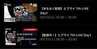ヒプノシスマイクのライブをAbemaTVで見ようと思っているのですがこの2つの違いはなんですか?