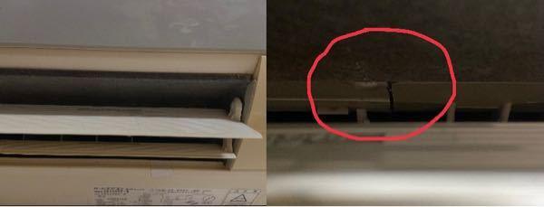 エアコンの水漏れについて知りたいのですが、家のエアコンでクーラーをつけた時に水漏れがします。 下の写真の隙間のところから水が出てきます。(元々これくらいの隙間はありました。) 水漏れがする原因について少しの事でも構いませんので教えて頂けたらと思います! たくさんの回答お願い致します!